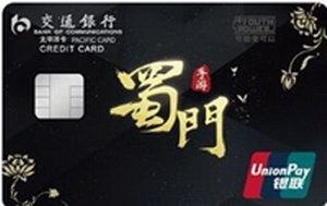 交通銀行太平洋蜀門手游聯名信用卡(至尊卡)