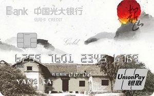 光大韶山主題信用卡