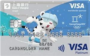 上海銀行2018冬奧會主題卡 白金卡(VISA)
