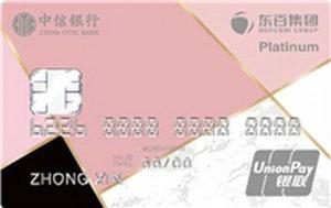 中信銀行東百集團聯名信用卡 白金卡