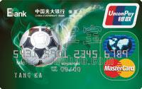 光大銀行足球信用卡 普卡(萬事達)