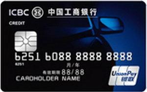 工銀愛車Plus信用卡(普卡)