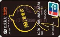 興業銀行淘寶網聯名信用卡 金卡(銀聯)