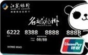 江�K�y行聚��熊��名信用卡 金卡
