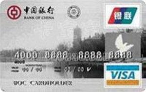 中國銀行北大信用卡
