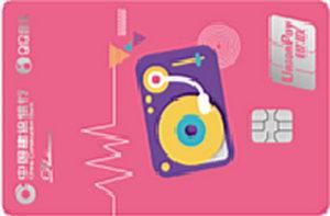 建設銀行龍卡QQ音樂信用卡-電音版