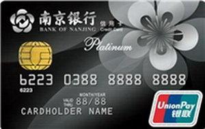 南京�y行�y�白金信用卡