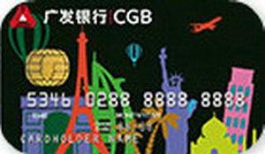 廣發外幣國際信用卡(萬事達)
