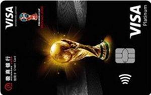 徽商銀行VISA世界杯信用卡 白金卡(VISA)