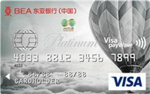 東亞銀行標準信用卡(VISA白金卡)
