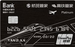光大銀行航班高鐵管家聯名信用卡 白金卡(銀聯)