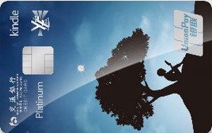 交通銀行悅動人生信用卡 白金卡