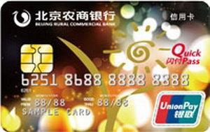 北京農商銀行鳳凰信用卡(普卡)