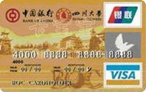 中國銀行川大信用卡
