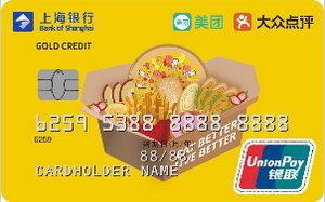 上海銀行美團聯名信用卡-外賣訂餐版 金卡