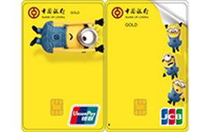 中國銀行神偷奶爸信用卡 金卡