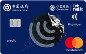 中國銀行長城中國移動信用卡-全球通 金卡(萬事達)