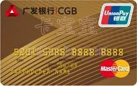 廣發銀行標準信用卡 金卡(萬事達)