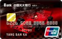 光大銀行賽車主題信用卡 普卡(銀聯)