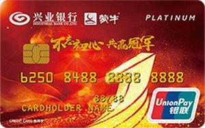 興業銀行蒙牛信用卡-紀念版 白金卡