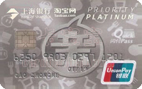 上海銀行淘寶聯名信用卡白金卡(精致版)