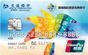 交通銀行海南國際旅游島購物節卡