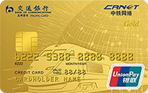 交通銀行中鐵網絡信用卡 金卡