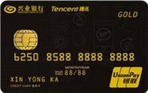 興業銀行騰訊聯名信用卡 金卡
