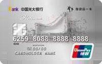 上海光大銀聯古典音樂主題IC白金信用卡
