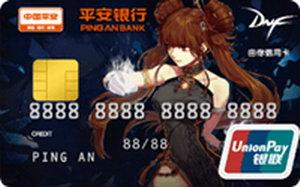 平安银行DNF信用卡-女格斗念帝 金卡(银联)