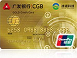 广发速通信用卡 金卡