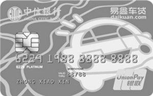 中信�y行易鑫�名信用卡青春版 白金卡(�y�)