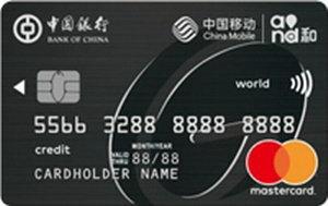 中國銀行長城中國移動信用卡 白金卡(萬事達)