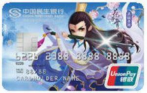 民生�y行花千骨�名信用卡(白子��版-金卡)