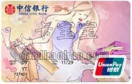 中信銀行香卡 熱情活力 普卡(銀聯)