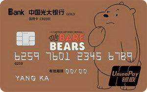 光大銀行熱血大大棕熊卡 金卡