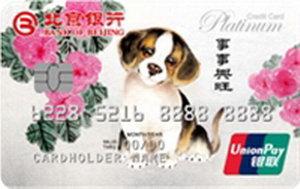 北京�y行狗年生肖白金信用卡(�y�)