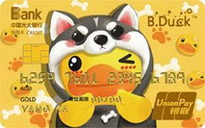 光大銀行小黃鴨主題信用卡(狗年生肖哈士奇版)