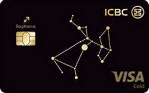 工商銀行宇宙星座信用卡(射手座,金卡,VISA)