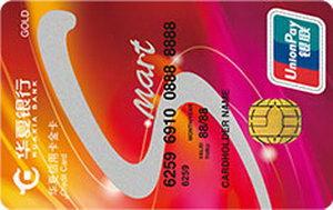 華夏銀行SMART信用卡(紅卡)