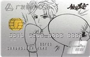 廣發甜蜜暴擊聯名信用卡(單人版)