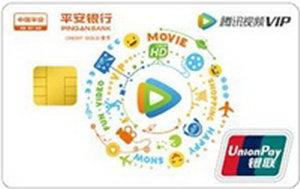 平安銀行騰訊視頻vip金卡