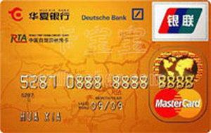 華夏銀行RTA中國自駕游聯名卡