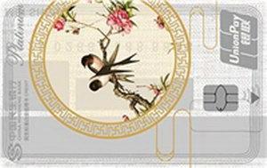 民生中國風主題信用卡- 朱窗.刺繡卡 白金卡(銀聯)