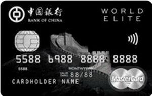 中國銀行長城世界之極信用卡