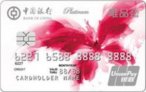 中國銀行唯品會蝴蝶卡 白金卡(銀聯)