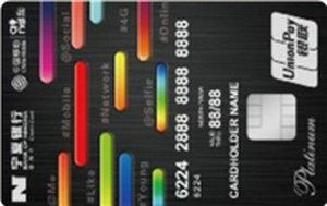 寧夏銀行移動聯名信用卡 白金卡