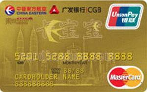 廣發東航信用卡 金卡