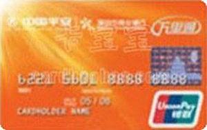 平安銀行萬里通聯名信用卡 金卡