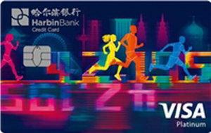 哈���I�y行�R拉松信用卡-新征程版(VISA)
